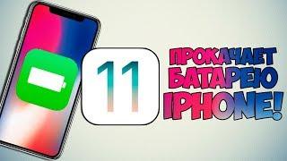 iOS 11: 2 месяца спустя | Cтоит обновляться на iOS 11 iPhone 5s, 6, 6s, 7, SE + чуток про iOS 11.2