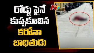 Corona patient dies on road in Andhra Pradesh, body left o..