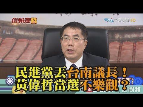 《新聞深喉嚨》精彩片段 民進黨丟台南議長!黃偉哲當選不樂觀?