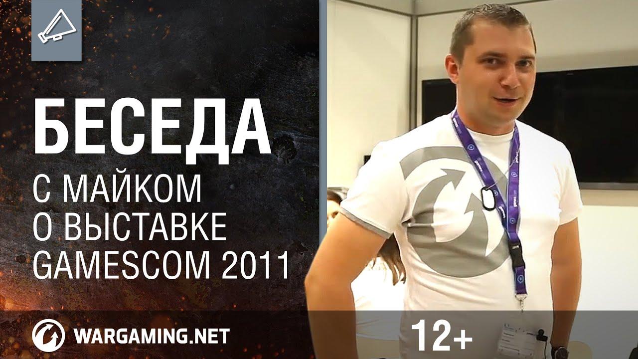 World of Tanks. Беседа с Майком о выставке Gamescom 2011