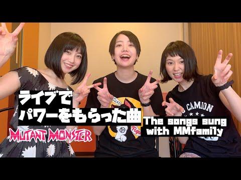 MUTANT MONSTER - ライブでパワーをもらった曲 -