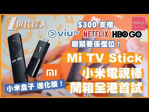 Mi TV Stick 開箱 小米電視棒 - 全港首試