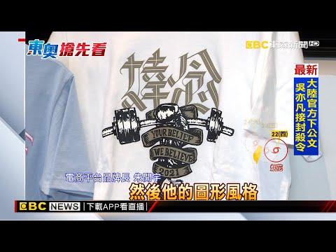 東奧周五開幕!運動品牌挺國手「應援」裝備 @東森新聞 CH51