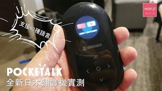 支援63種語言全新翻譯機Pocketalk