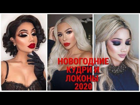 НОВОГОДНИЕ КУДРИ И ЛОКОНЫ - 2020 / NEW YEAR'S CURLS AND CURLS - 2020 photo