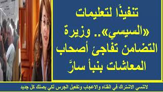 تنفيذًا لتعليمات «السيسي» وزيرة التضامن تفاجئ أصحاب المعاشات ...