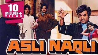 Asli Naqli (1986) Full Hindi Movie| Shatrughan Sinha, Rajinikanth, Anita Raj, Raadhika