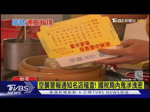 「颱風.空襲」暗號! 國稅局內鬼通報名店躲稽查遭辦洩密|TVBS新聞