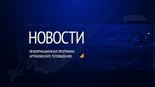 Новости города Артема (от 06.08.2019)