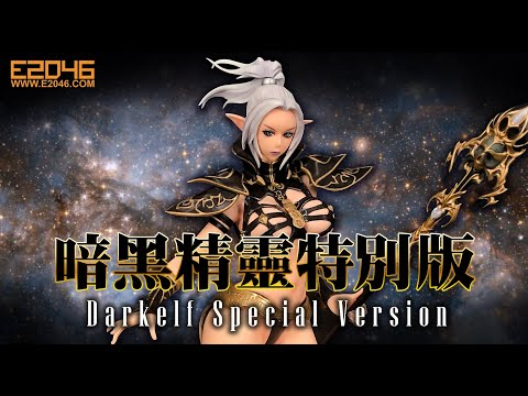 Darkelf Special Version Sample Preview