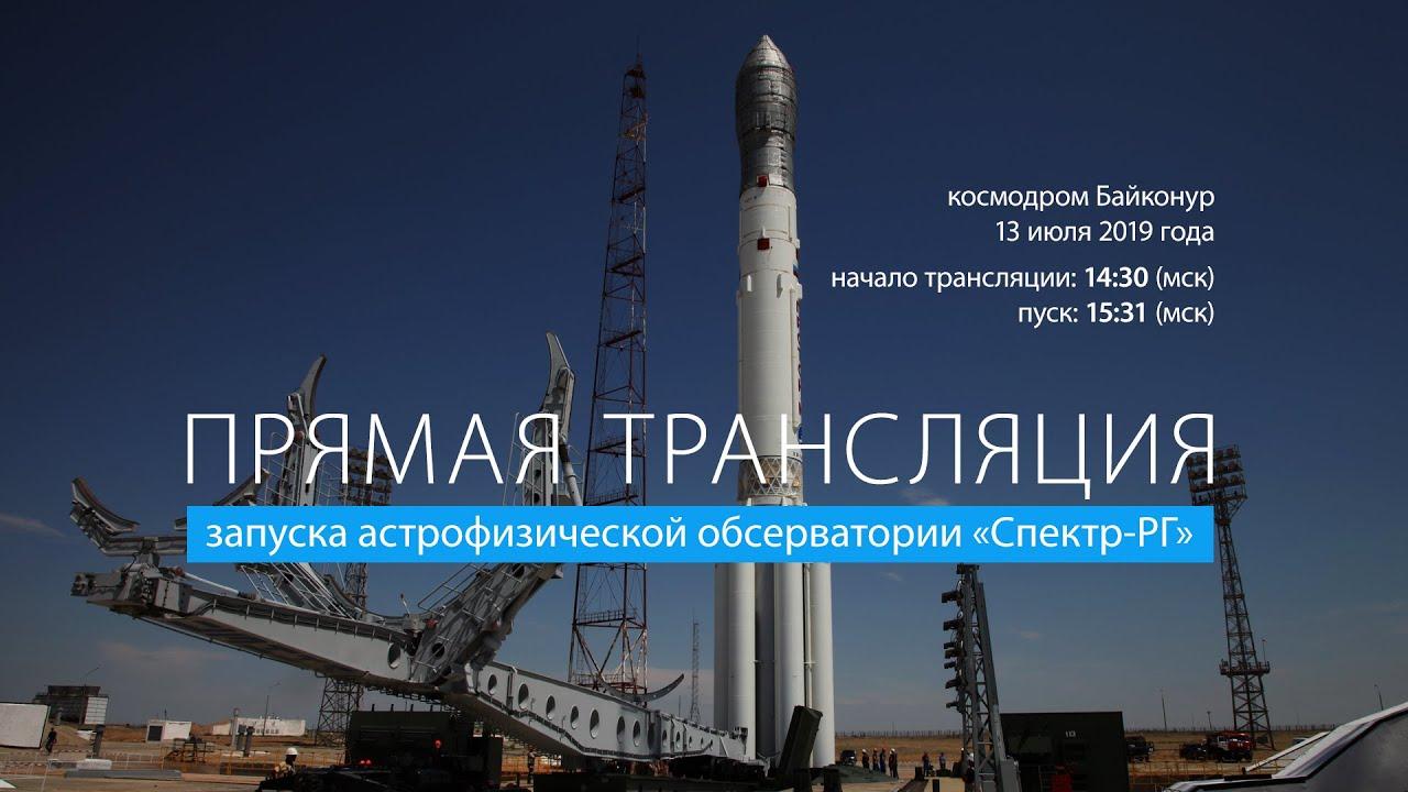 Онлайн-трансляция пуска ракеты «Протон-М»