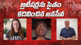 Renowned personalities from UK appreciate Jana Sena Party'..