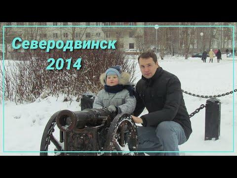 Северодвинск - (Марина Хлебникова - Северная)