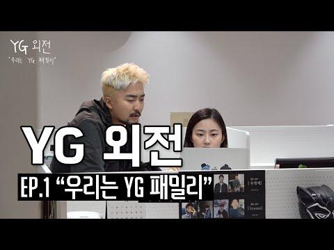 YG외전 ep.1