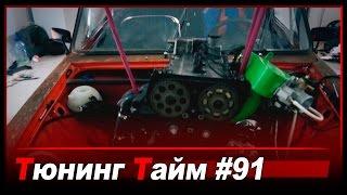 Тюнинг Тайм 91 Жорик Ревазов обработал Бродягу Супротеком.