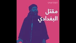 مقتل زعيم تنظيم داعش الإرهابي أبو بكر البغدادي -