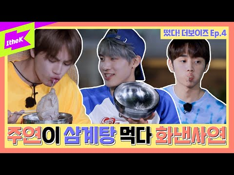 [Ep.4] 떴다! 더보이즈(Come On! THE BOYZ): 여름방학 RPG편(Summer Vacation RPG Edition)