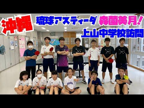 【沖縄!】学校訪問上山中学校【卓球/琉球アスティーダ】
