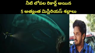 Top 5 Mysterious Underwater Sounds Ever Recorded & Strange Things Behind Them