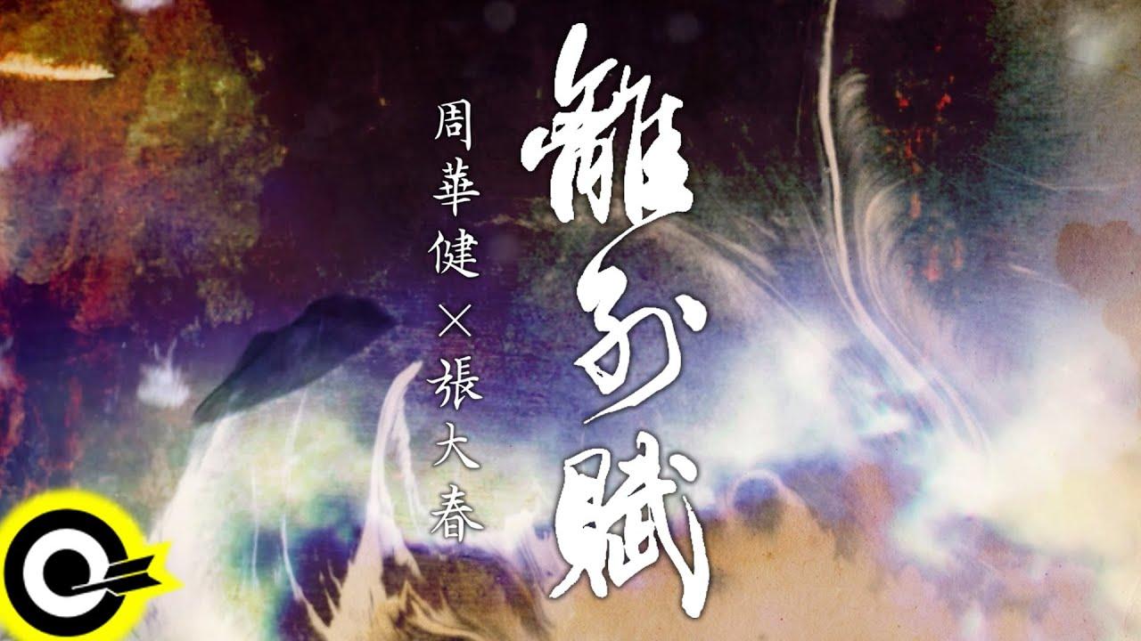 中文歌曲 - Magazine cover