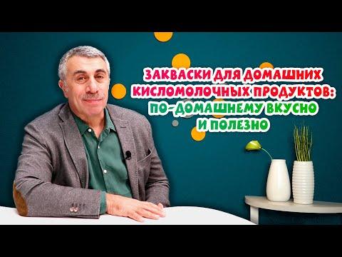 Закваски для домашних кисломолочных продуктов: по-домашнему вкусно и полезно - Доктор Комаровский
