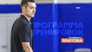 Training program from Rinat Abitov - #StayHome #TraningHome