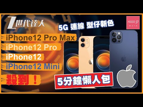 iPhone12 Pro Max、iPhone12 Pro、iPhone 12 同 iPhone12 Mini 殺到!