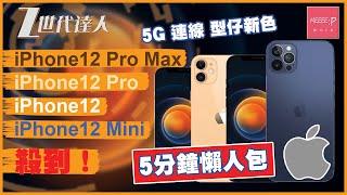 iPhone12 Pro Max、iPhone12 Pro、iPhone 12 同 iPhone12 Mini 殺到!