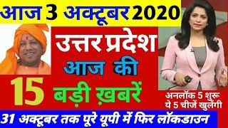 24 September 2020 UP News Today Uttar Pradesh Ki Taja Khabar Mukhya Samachar UP Daily Top10 News Aaj