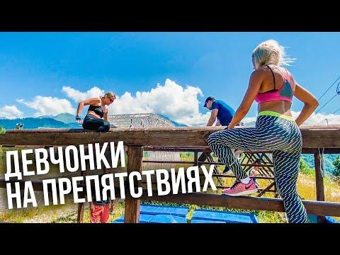 Гонка с препятствиями! Тренировка OCR в кроссфит лагере MAXCAMP. Роза Хутор 2020