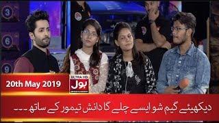 Game Show Aisay Chalay Ga with Danish Taimoor | 14 Ramzan | 20th May 2019 | BOL Entertainment
