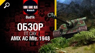 ПТ САУ AMX AC mle. 48 - обзор от Bud1k [World of Tanks]