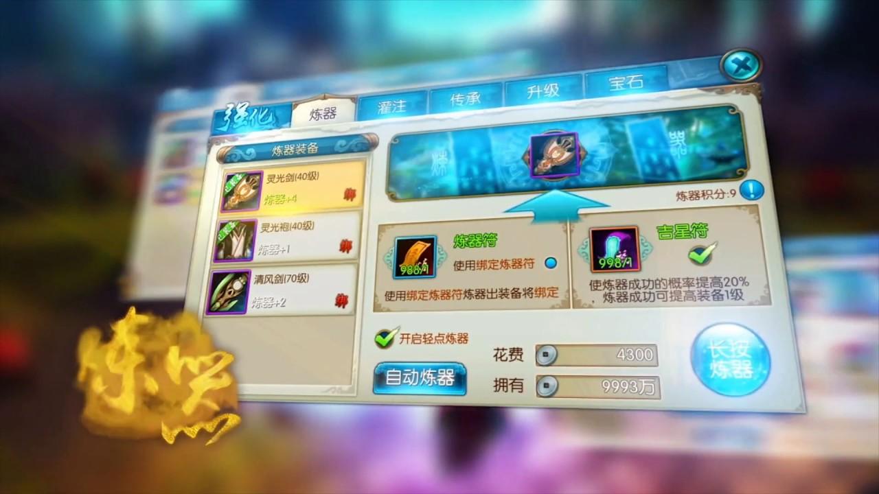 เล่น ZhuXian-กระบี่เทพสังหาร on PC 2