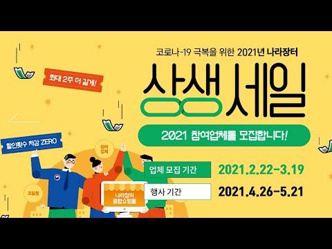 2021년 나라장터 상생세일 참여기업 모집! ('21.2.22.~3.19.)