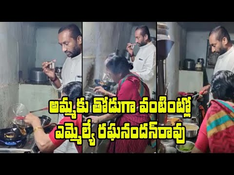 BJP MLA Raghunandan Rao's moments with his mother