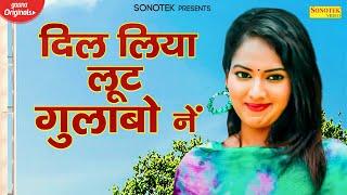 Dil Liya Loot Gulabo Ne – Vishavjeet Chaudhary