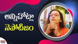 Tollywood actress Renu Desai reacts on Nepotism..