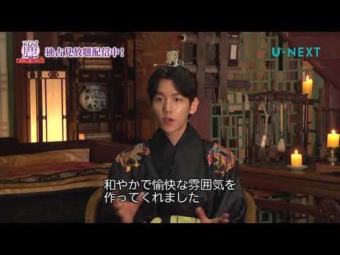 【U-NEXT独占見放題記念】ベクヒョン インタビュー「麗~花萌ゆる8人の皇子たち~」