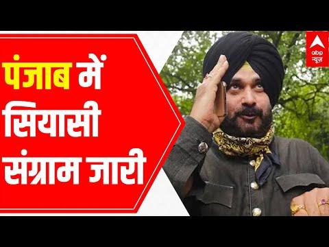 Punjab Congress Crisis intensifies | Special Bulletin | 30 September, 2021