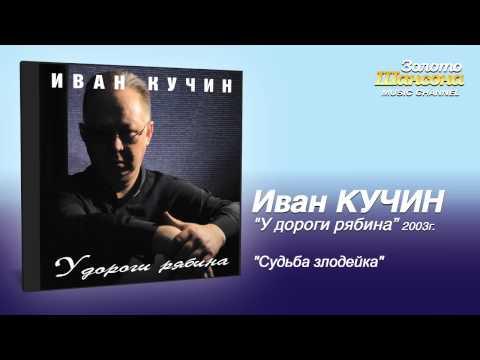 Иван Кучин - Судьба злодейка (Audio)