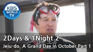 1 Night 2 Days S2 Ep.84