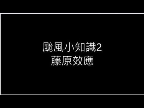 颱風小知識2 藤原效應