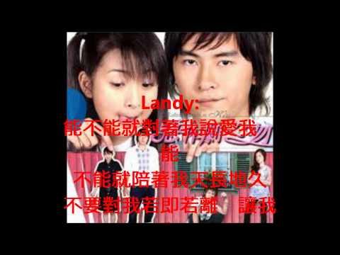 鐵竹堂&溫嵐 -  能不能