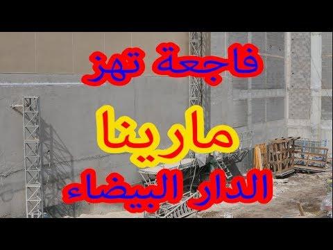 فاجعة تهز مارينا الدار البيضاء