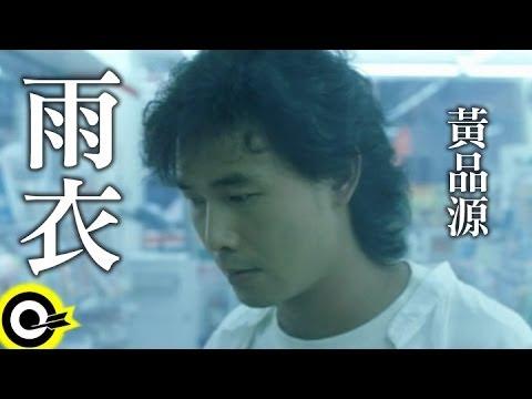 黃品源 Huang Pin Yuan【雨衣】Official Music Video