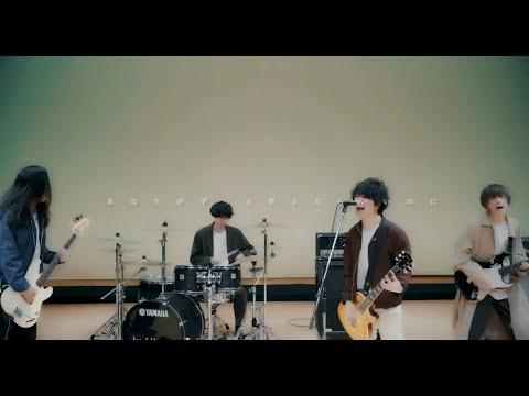 KAKASHI - グッドバイ - 【Music Video】