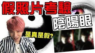 【大考驗】假靈異照片!考驗自稱有陰陽眼的人!到底是不是真的?(王狗)