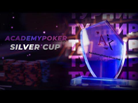 Турнир учеников Академии Покера | AcademyPoker Silver Cup