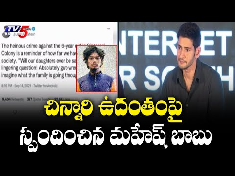 Saidabad horror: Will our daughters ever be safe, asks actor Mahesh Babu