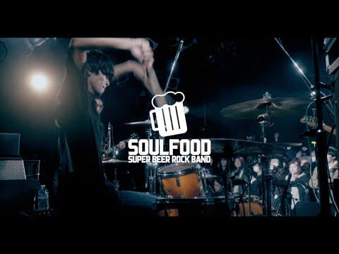 [LIVE]ソウルフード - ルーフビート【2020年1月5日SUPER BEER ROCK FES2020】